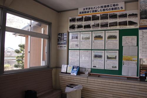 東藤原駅待合室