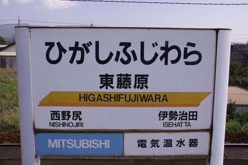 東藤原駅駅名表示札