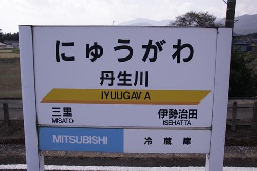 丹生川駅駅名表示札