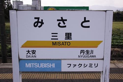 三里駅駅名表示札