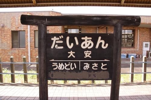 大安駅駅名表示札