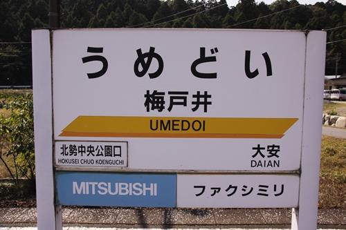 梅戸井駅駅名表示札