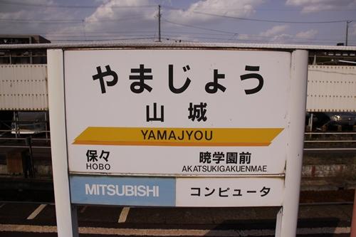 山城駅駅名表示札