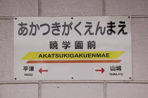 暁学園前駅駅名表示札その2