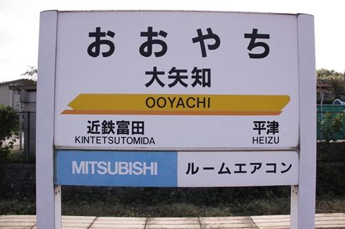 大矢知駅駅名表示札