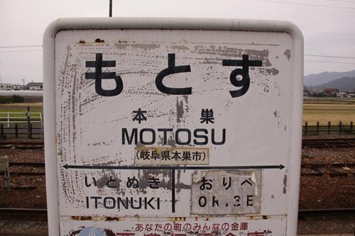樽見鉄道本巣駅駅名表示札