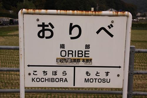樽見鉄道織部駅駅名表示札