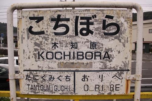 樽見鉄道木知原駅駅名表示札