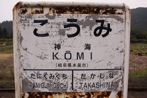 樽見鉄道神海駅駅名表示札