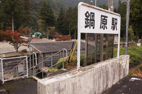 樽見鉄道鍋原駅降り口