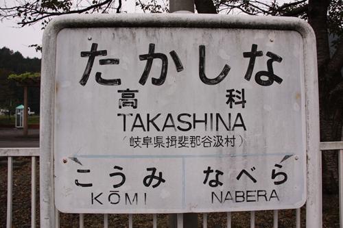 樽見鉄道高科駅駅名表示札
