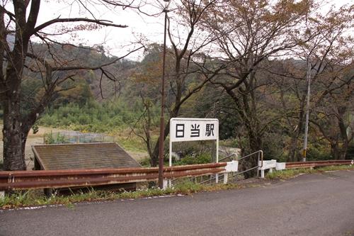 樽見鉄道日当駅入口