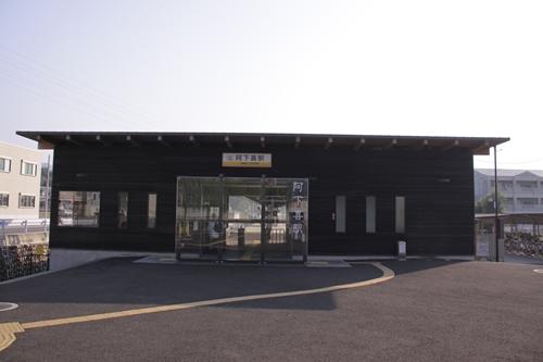 阿下喜駅駅舎