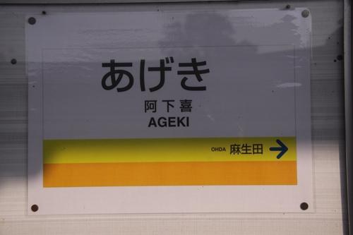 阿下喜駅駅名表示札