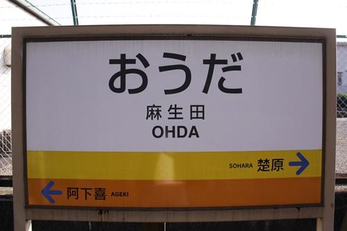 麻生田駅駅名表示札その1