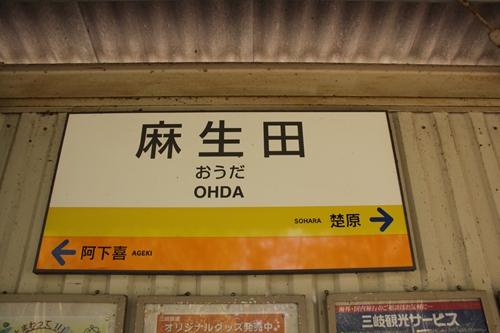 麻生田駅駅名表示札その2