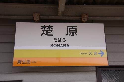 楚原駅西桑名方面ホーム駅名表示札その1