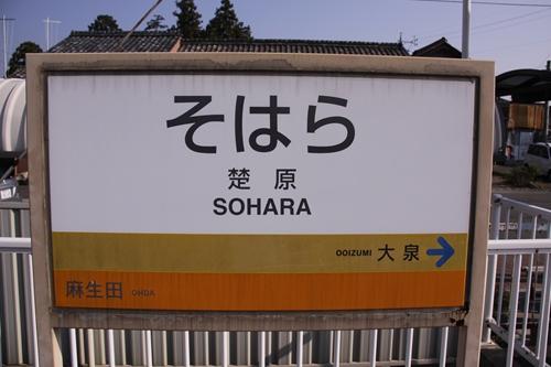 楚原駅西桑名方面ホーム駅名表示札その2