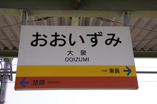 大泉駅駅名表示札