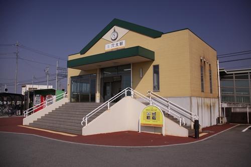 穴太駅駅舎