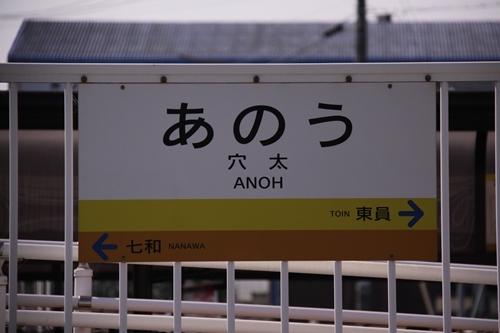 穴太駅駅名表示札