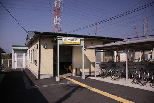 七和駅駅舎
