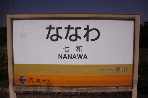 七和駅駅名表示札