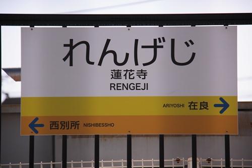蓮花寺駅駅名表示札