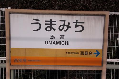 馬道駅西桑名方面ホーム駅名表示札
