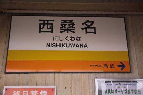 西桑名駅駅名表示札