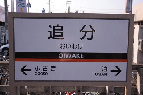 追分駅駅名表示札1