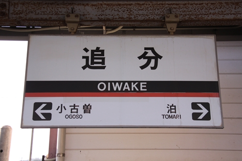 追分駅駅名表示札2
