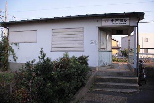 小古曽駅駅舎