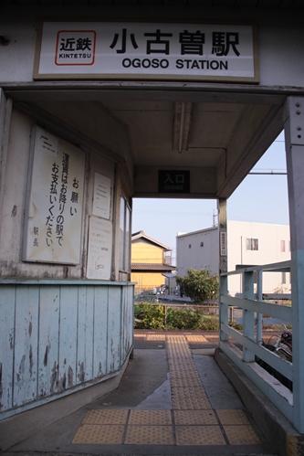 小古曽駅入口