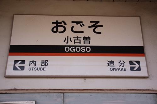 小古曽駅駅名表示札1