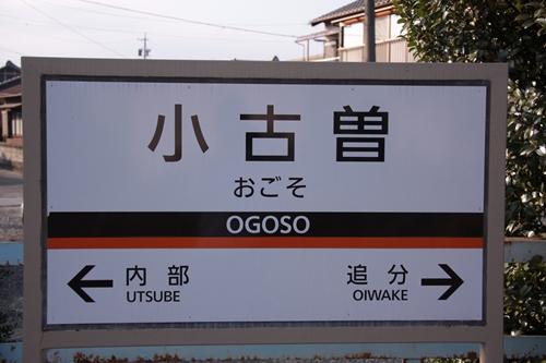 小古曽駅駅名表示札2