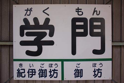 学門駅駅名表示札