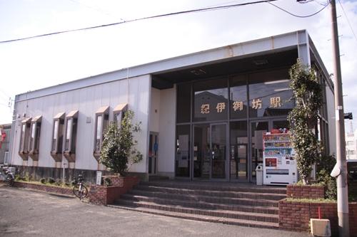 紀伊御坊駅駅舎