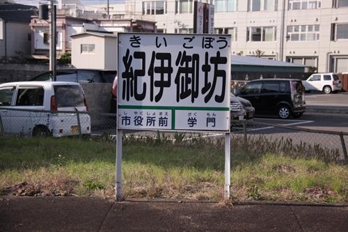 紀伊御坊駅駅名表示札