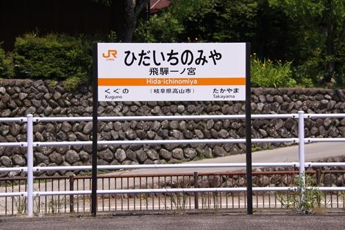 聖地巡礼 飛騨一ノ宮駅駅名表示札