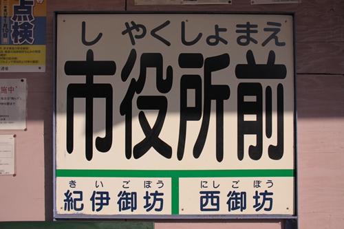 紀州鉄道線市役所前駅駅名表示札