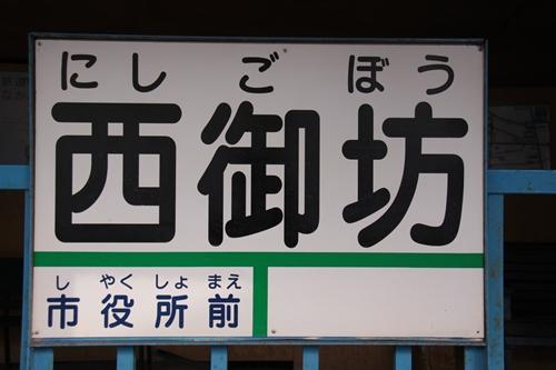 紀州鉄道線西御坊駅駅名表示札
