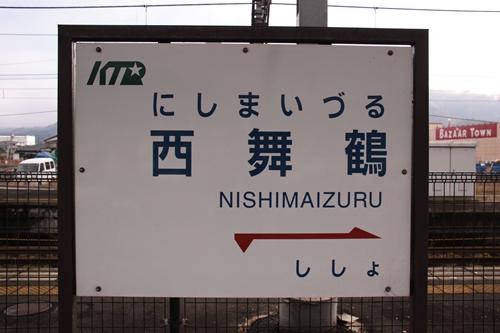 西舞鶴駅駅名表示札
