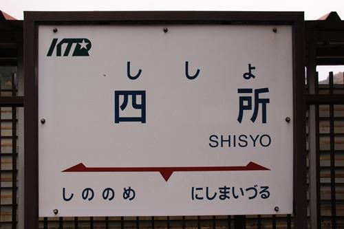 四所駅駅名表示札