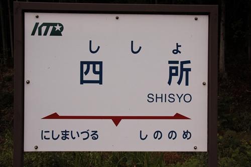 四所駅二番線ホーム駅名表示札