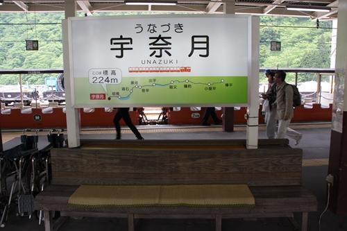 宇奈月駅駅名表示札
