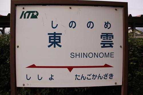 東雲駅一番線ホーム駅名表示札