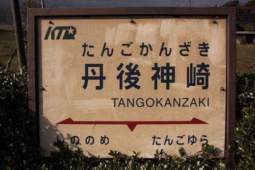 丹後神崎駅駅名表示札