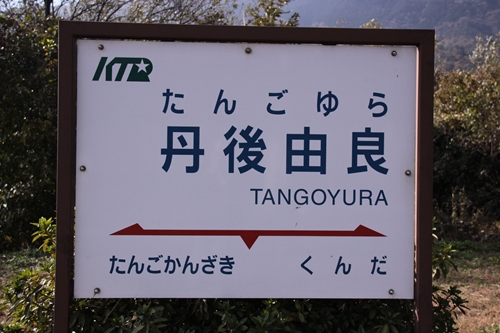 丹後由比駅2番線ホーム駅名表示札