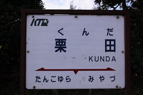 栗田駅駅名表示札